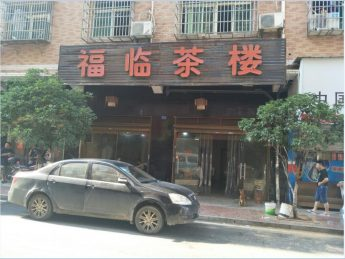 急转城东小区A-16栋120㎡福临茶楼_搜门面网