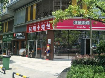 急转开福区北辰三角洲35㎡小嘴零食店_搜门面网