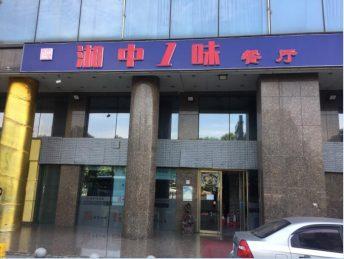 开福区427㎡临街餐饮旺铺转让_搜门面网