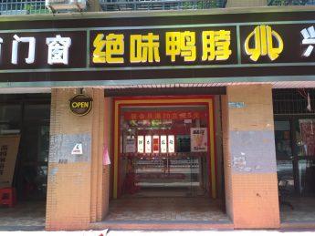 中城麗景.香山44.82㎡超級旺鋪門面低價轉讓_搜門面網