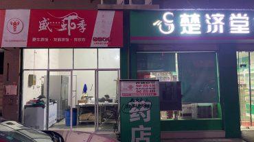 运达中央广场大桥小区20㎡外卖小吃店转让_搜门面网