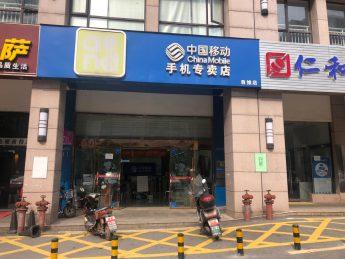 转让(租)星沙昌和购物中心182㎡临街旺铺_搜门面网