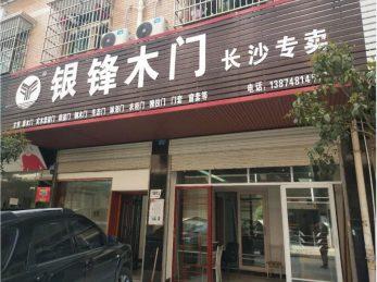 长沙县城东建材城72㎡门面急转_搜门面网