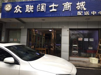 开福区母山小区120㎡超级旺铺门面低价急转_搜门面网