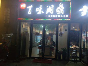 北辰三角洲42㎡旺鋪轉讓_搜門面網