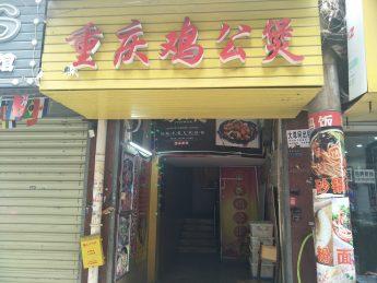 低价急转天心区南墙湾巷180㎡特色餐饮店_搜门面网