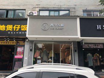 急转星沙泉塘未来蜂巢商业街84㎡旺铺_搜门面网