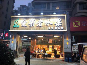 急轉河西保利麓谷林語350㎡水果店_搜門面網