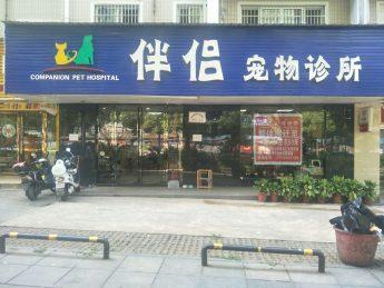 低價急轉天心區竹塘西路華銀南苑220㎡寵物醫院_搜門面網
