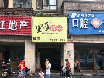 急转星沙博雅湘水湾36㎡临街里手馄饨店_搜门面网