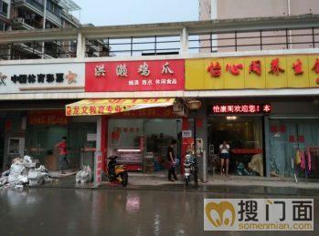 金港景园小区沿街商铺超值转让_搜门面网