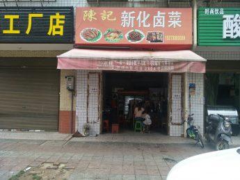 低价急转长沙县暮云西湖小区58㎡小吃店_搜门面网