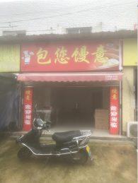 雨花區天華小區50㎡旺鋪門面轉讓_搜門面網
