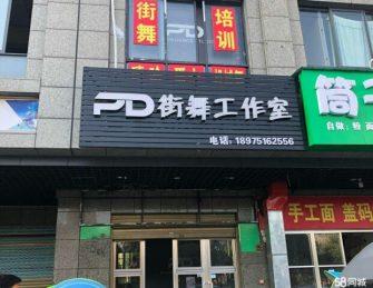 星沙海德公园140㎡旺铺转让_搜门面网