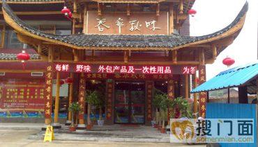湘潭市900平米春华秋味酒楼急转