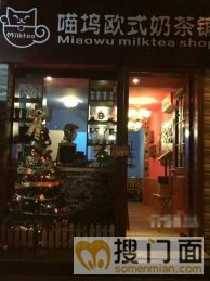 师大校内咖啡奶茶店转让_搜门面网