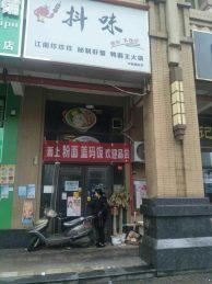 急转岳麓区中海国际61㎡餐饮店_搜门面网
