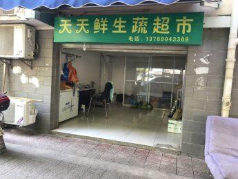 急转雨花区新星小区38㎡天天鲜生蔬菜超市_搜门面网