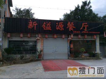 闽侯上街320平方餐饮店转让_搜门面网