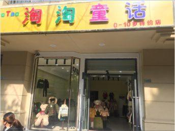 芙蓉公寓50㎡临街童装旺铺转让_搜门面网
