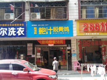 汽车西站旁三里垅小区40㎡餐饮店转让_搜门面网