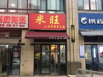 急转望城龙湖湘凤原著58㎡米旺串串火锅店_搜门面网