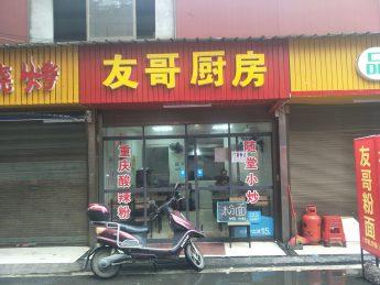 急转雨花区井湾路冯家冲36㎡餐饮店_搜门面网