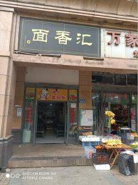 雨花区长沙大道53㎡餐饮店转让_搜门面网