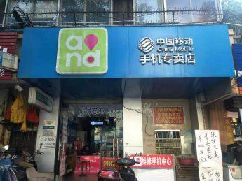 急转中江锦城锦14栋58㎡手机店_搜门面网