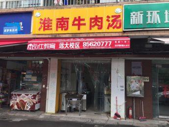 芙蓉区紫薇路30㎡餐饮店急转_搜门面网