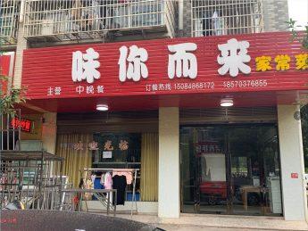 岳麓區長豐小區臨街80㎡餐飲店轉讓_搜門面網