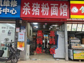 芙蓉区高岭小区40㎡粉面馆转让_搜门面网
