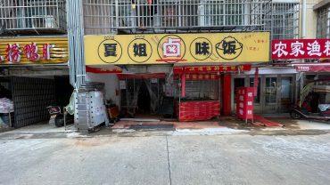 农大东湖小区30㎡小吃卤味店整体转让_搜门面网
