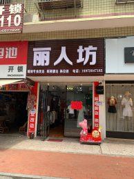 急转长沙县城西小区35㎡丽人坊服装店_搜门面网