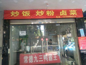 低价转让天心区向东园20㎡炒饭炒粉卤菜店_搜门面网