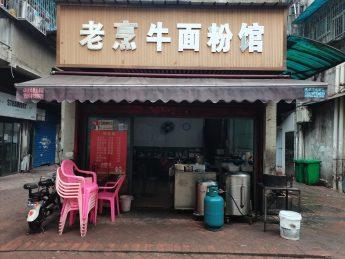 解放四村30㎡粉面馆转让_搜门面网
