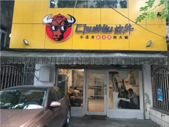 急转开福区德雅村社区150㎡炊牛火锅店_搜门面网