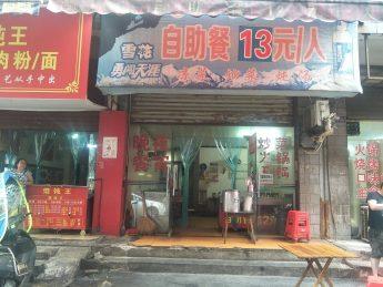 低价急转长沙县湘绣城小区54㎡餐饮店_搜门面网