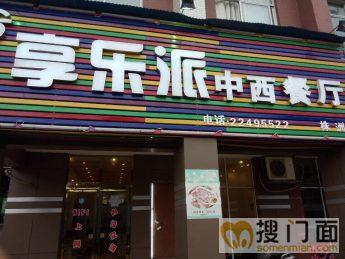 书湘里小区绝佳临街门面餐馆转让_搜门面网
