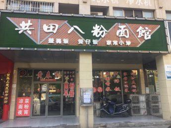 锦湘国际120㎡超级旺铺餐饮粉面馆转让_搜门面网