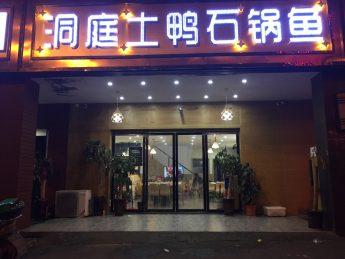 雨花区香樟家园160㎡超级旺铺餐饮门面转让_搜门面网