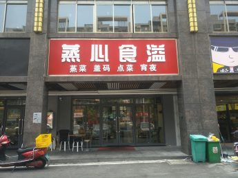低价转让天心区金桂小区95㎡蒸心食益餐饮店_搜门面网