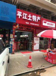 急转长沙县龙华小区30㎡平江土特产_搜门面网