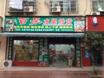 高云小区90平米水果店空转_搜门面网