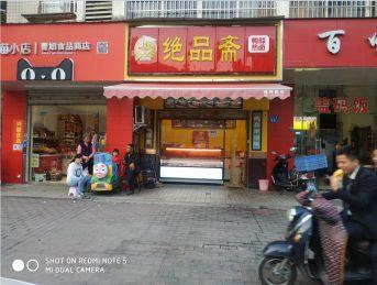 急转杜鹃路76号绝品斋特色小吃店_搜门面网