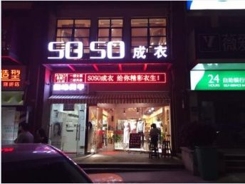 星沙凤凰城200㎡东一路临街旺铺转让_搜门面网
