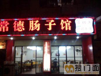 红星美凯龙对面糖酒城餐饮街150㎡超旺餐馆急转_搜门面网