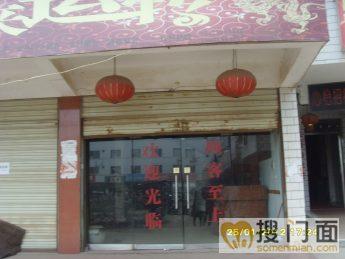 出租湘大北青楼310平米空门面_搜门面网