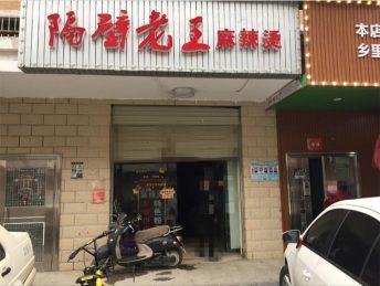 开福区十号重建地56㎡餐饮旺铺门面转让_搜门面网