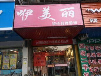 急轉高橋批發市場新塘垅小區28㎡ 咿美麗服裝店_搜門面網